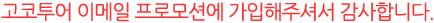 고코투어 이메일 프로모션에 가입해주셔서 감사합니다.